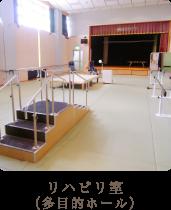 リハビリ室(多目的ホール)