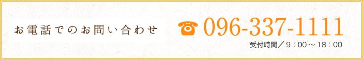 お電話でのお問い合せ 096-337-1111 受付時間 9:00~18:00